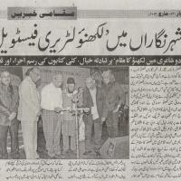 Aag Urdu