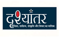 Drishyantar