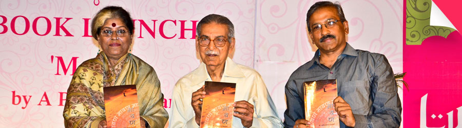 Book Launch 'Mayan' by A P Maheshwari
