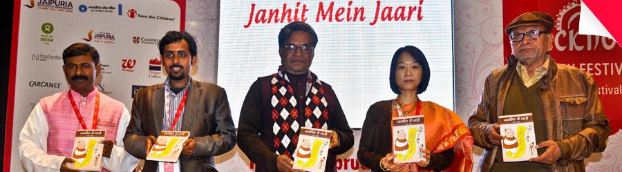 Book Launch : Janhit Mein Jaari - Pankaj Prasun